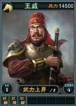 Wangwei-online-rotk12