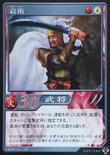Yuan Shu (DW5 TCG)