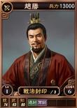 Zhaosheng-online-rotk12pk
