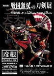 Sw4-mitsunari11-swordflyer