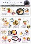 Cafe Menu 1 (HTN3)