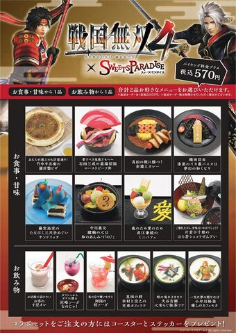 File:Sw4-sweetsparadise-menu2.jpg