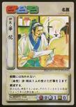 Hua Tuo (ROTK TCG)