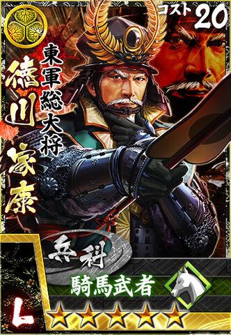 File:Ieyasu-mobanobu.jpg