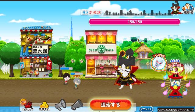 File:Nobunyagayabou-gegegeboss.jpg