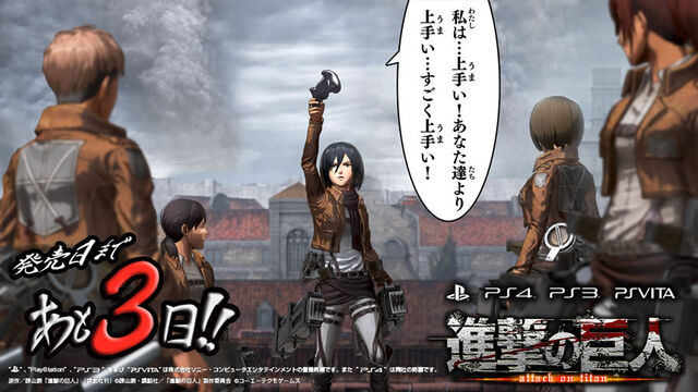 File:Attackontitan-countdown08.jpg
