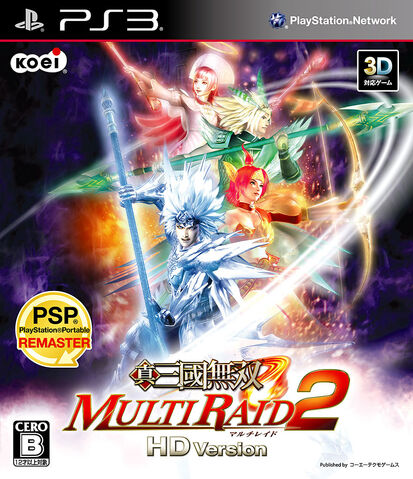 File:Ssm-multiraid2-PS3cover.jpg
