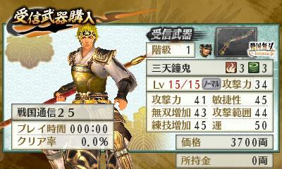 File:Swchr2nd-weeklysengoku-25weapon.jpg