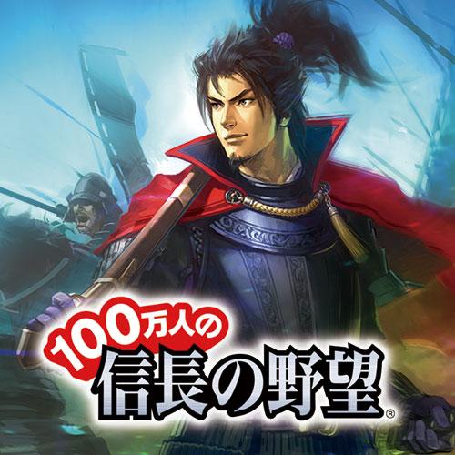 Warriors Orochi 3 Ultimate Nobunaga Oda: 100man-nin No Nobunaga No Yabou