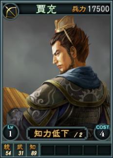 File:Jiachong-online-rotk12.jpg