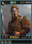 Yangzuo-online-rotk12