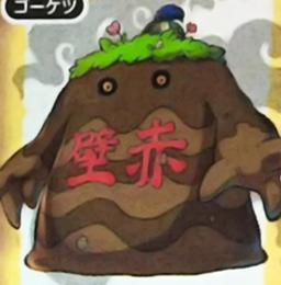 File:Daidarabotchi Chibi (YKROTK).png