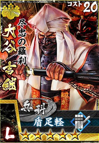 File:Yoshitsugu-mobanobu.jpg