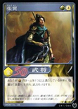 Zhang Yi (DW5 TCG)