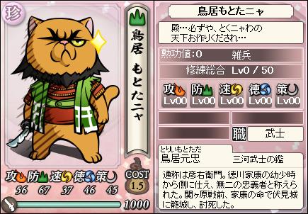 File:Mototada Torii (SC).png