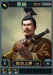 Xiongyi-online-rotk12pk