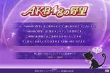 Akb48yabou-maintenance