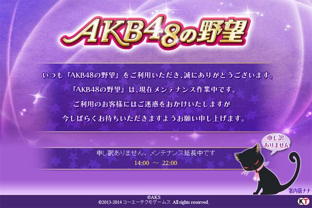 File:Akb48yabou-maintenance.jpg