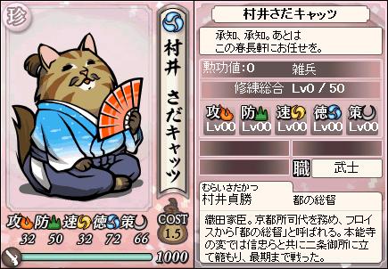 File:Sadakatsu Murai (SC).png