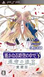 Haruka3-labyrinth-aizouban