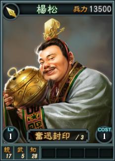 File:Yangsong-online-rotk12.jpg
