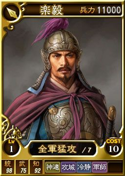 File:Yueyi-online-rotk12.jpg