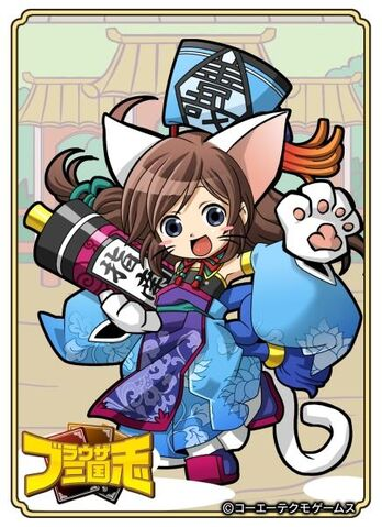 File:Simahui-browsersangokushi-nobunyagayabou.jpg