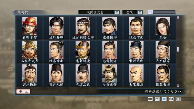 File:Portrait Set 124 (ROTKT DLC).jpg