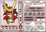 Masakage-nobunyagayabou