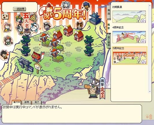 File:Nobunyagayabou-5yearannidecoration.jpg