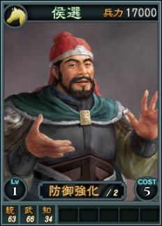 File:Houxuan-online-rotk12.jpg