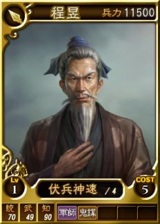 File:Chengyu-online-rotk12.jpg