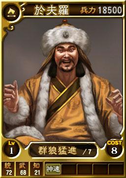 File:Yufuluo-online-rotk12pk.jpg