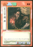 Jiang Gan (ROTK TCG)