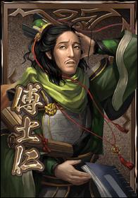 Fu Shiren (DWB)