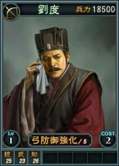 File:Liudu-online-rotk12.jpg