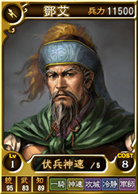 File:Deng Ai Card (ROTK12TB).jpg