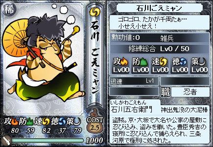 File:Goemon-nobunyagayabou.jpeg
