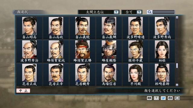 File:Portrait Set 138 (ROTKT DLC).jpg