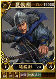 Xiahouyuan-online-rotk12