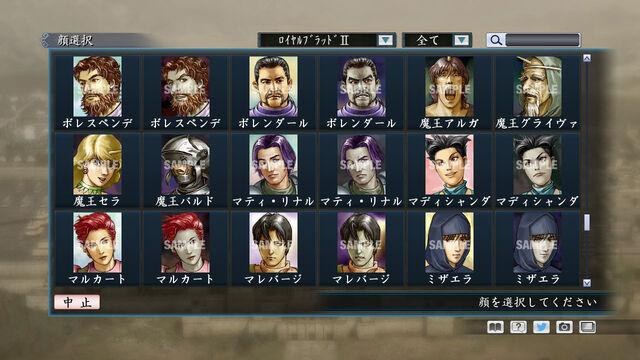 File:Portrait Set 217 (ROTKT DLC).jpg