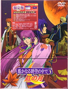 File:Haruka3-kurenai-limiteddvdcover.jpg