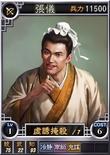 Zhangyi-wei-online-rotk12pk