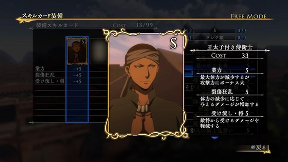 File:Skill Card 84 (AWL DLC).jpg