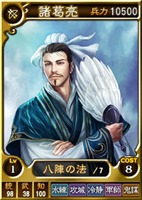 File:Zhuge Liang 2 (ROTK12TB).jpg