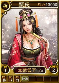 File:Zhenshi (ROTK12TB).jpg