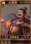 Gongsunyuan-online-rotk12