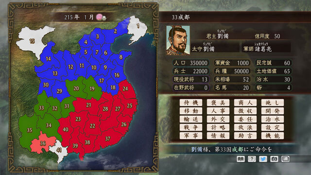 File:Scenario 3-1 (ROTKT DLC).jpg
