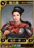 Baosanniang-online-rotk12pk