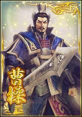 Cao Cao (DWB)
